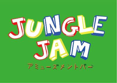 JUNGLE JAM 中洲 博多