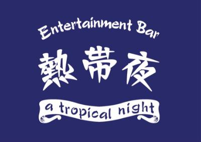 中洲 熱帯夜 博多